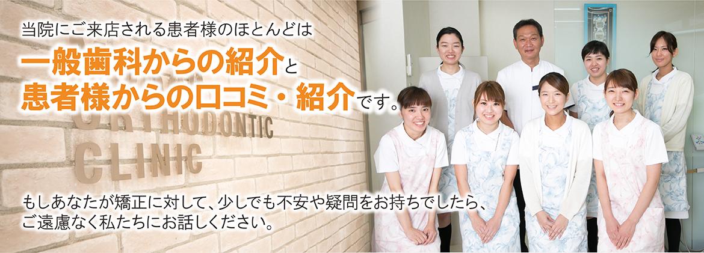 滋賀県草津市の矯正歯科なら、むらお矯正歯科クリニック